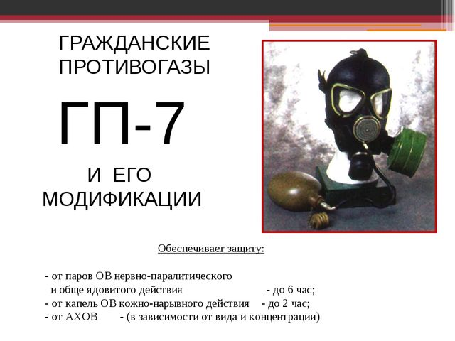 ГРАЖДАНСКИЕ ПРОТИВОГАЗЫ ГП-7 И ЕГО МОДИФИКАЦИИ Обеспечивает защиту: - от паро...