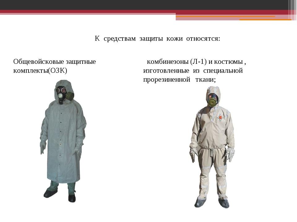 К средствам защиты кожи относятся: Общевойсковые защитные комплекты(ОЗК...