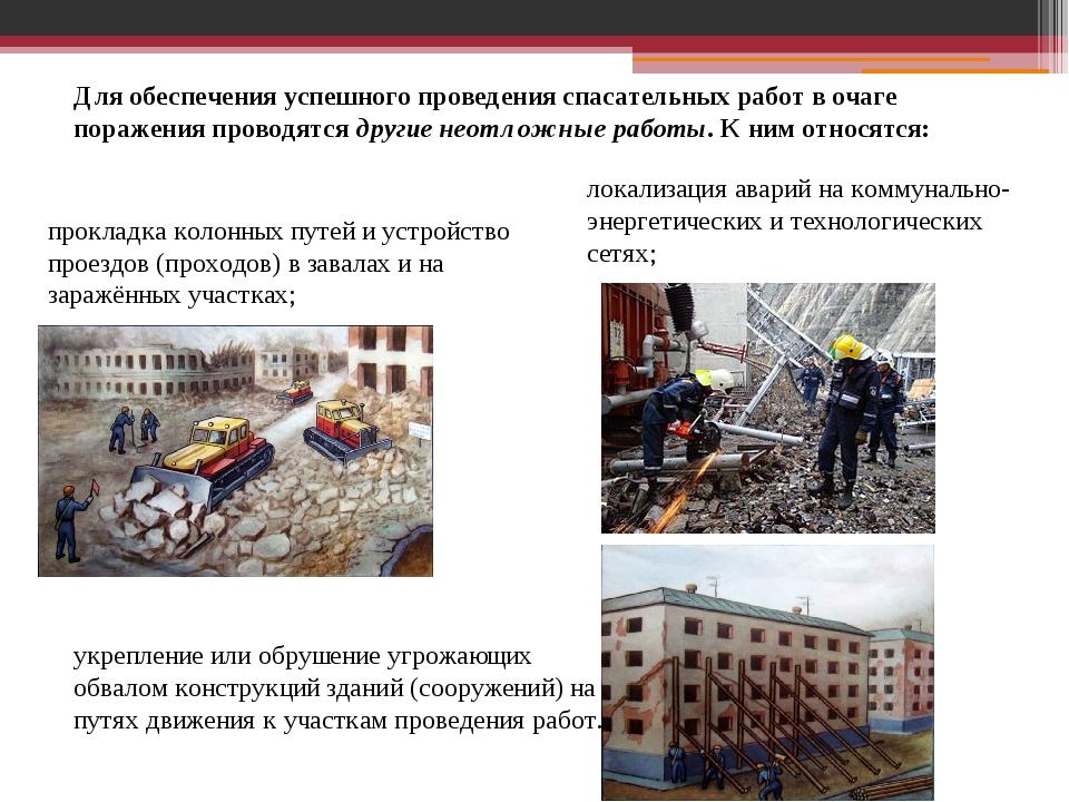 При ведении аварийно-спасательных и других неотложных работ в очагах поражени...