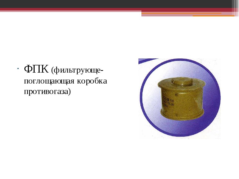 ФПК (фильтрующе-поглощающая коробка противогаза)