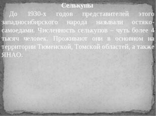 Селькупы До 1930-х годов представителей этого западносибирского народа назыв