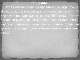 Гинухцы Этот маленький народ проживает на территории Дагестана, а его числен