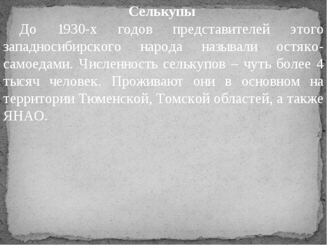 Селькупы До 1930-х годов представителей этого западносибирского народа назыв...
