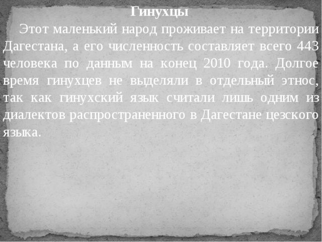 Гинухцы Этот маленький народ проживает на территории Дагестана, а его числен...