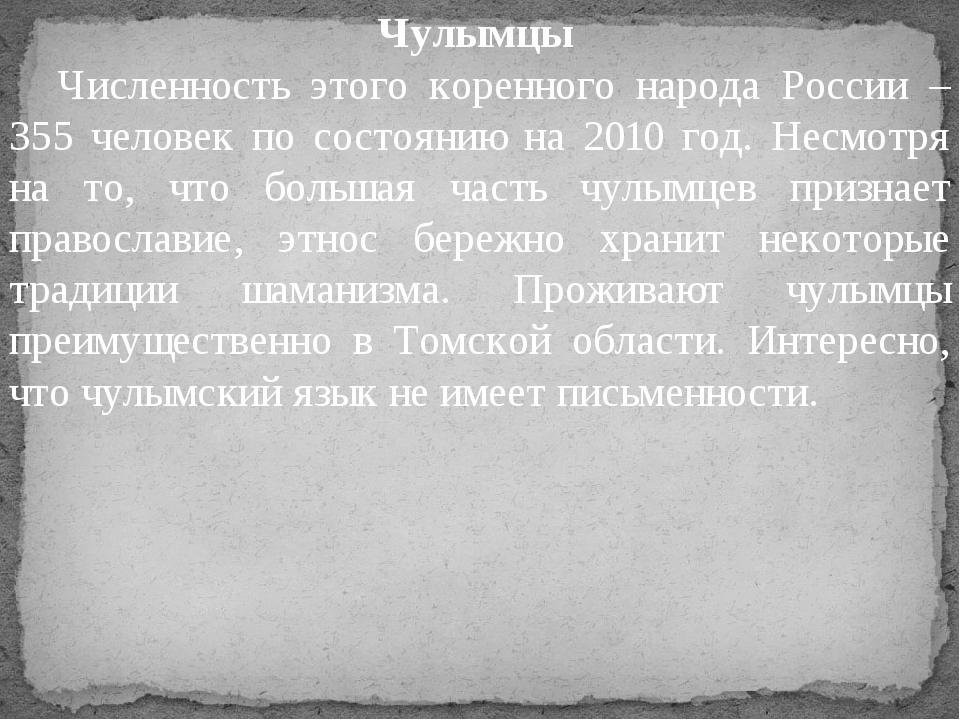 Чулымцы Численность этого коренного народа России – 355 человек по состоянию...