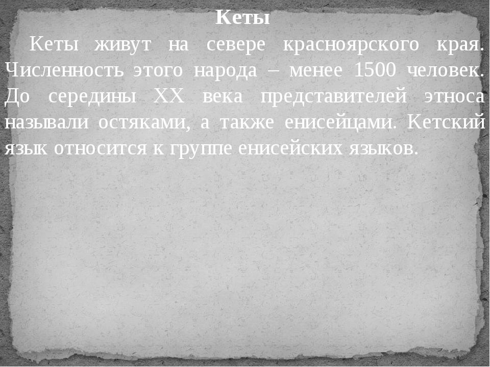 Кеты Кеты живут на севере красноярского края. Численность этого народа – мен...