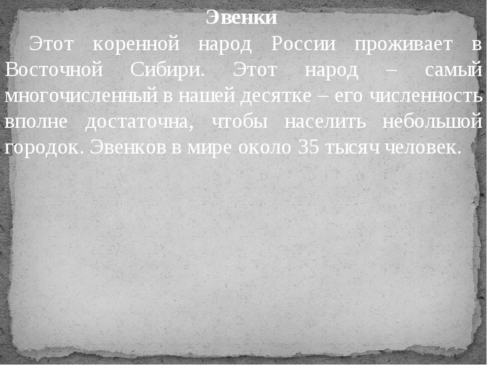Эвенки Этот коренной народ России проживает в Восточной Сибири. Этот народ –...