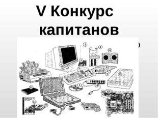 V Конкурс капитанов Задача: назвать как можно больше устройств компьютера.