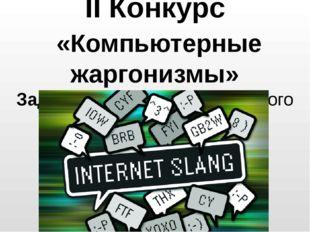 II Конкурс «Компьютерные жаргонизмы» Задача: раскрыть смысл каждого жаргона.