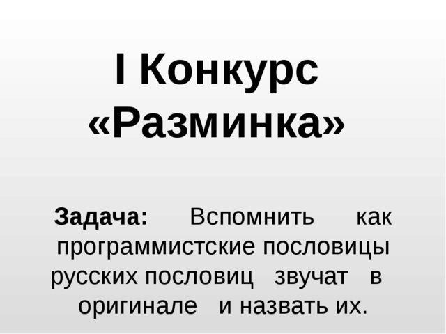 I Конкурс «Разминка» Задача: Вспомнить как программистские пословицы русских...