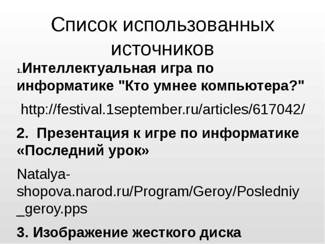 """Список использованных источников Интеллектуальная игра по информатике """"Кто ум..."""