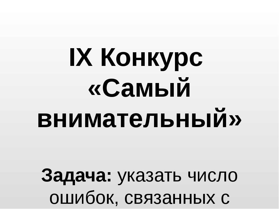 IX Конкурс «Самый внимательный» Задача: указать число ошибок, связанных с ко...