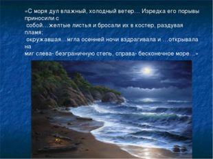 «С моря дул влажный, холодный ветер… Изредка его порывы приносили с собой…жел