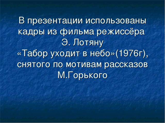 В презентации использованы кадры из фильма режиссёра Э. Лотяну «Табор уходит...