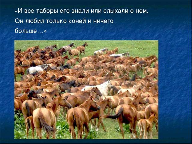 «И все таборы его знали или слыхали о нем. Он любил только коней и ничего бол...
