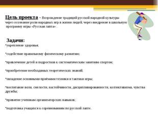 Цель проекта - Возрождение традиций русской народной культуры через осознание