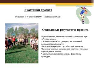 Участники проекта Учащиеся 4 - 8 классов МБОУ «Пестяковской СШ». Ожидаемые ре