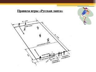 Правила игры «Русская лапта»