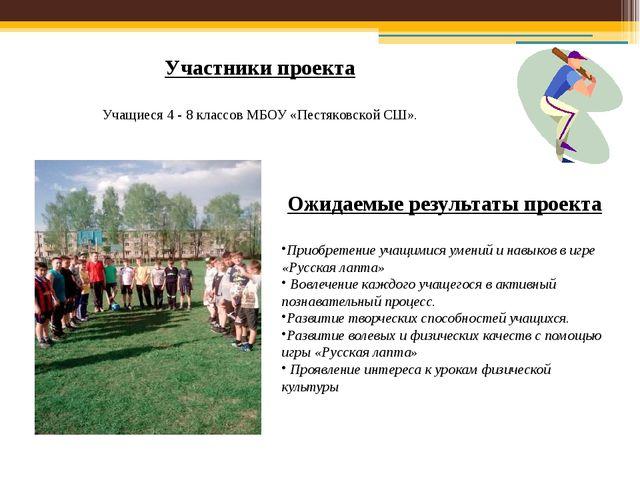 Участники проекта Учащиеся 4 - 8 классов МБОУ «Пестяковской СШ». Ожидаемые ре...