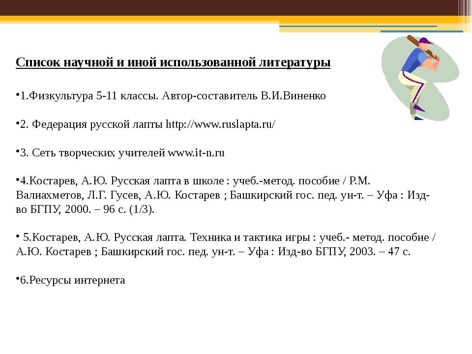 Список научной и иной использованной литературы 1.Физкультура 5-11 классы. Ав...