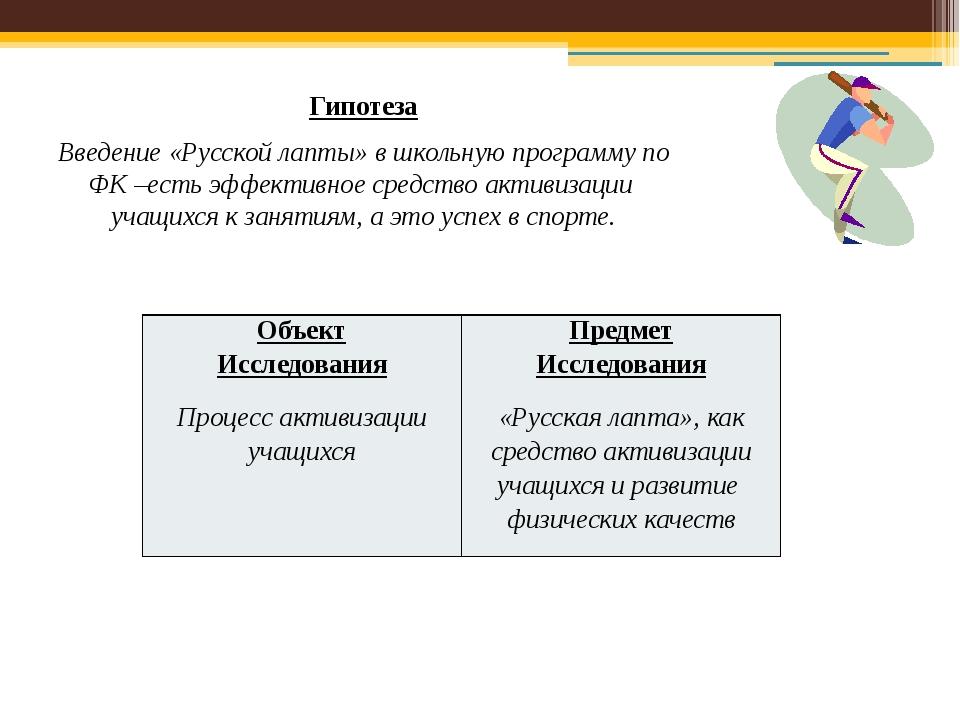 Гипотеза Введение «Русской лапты» в школьную программу по ФК –есть эффективно...