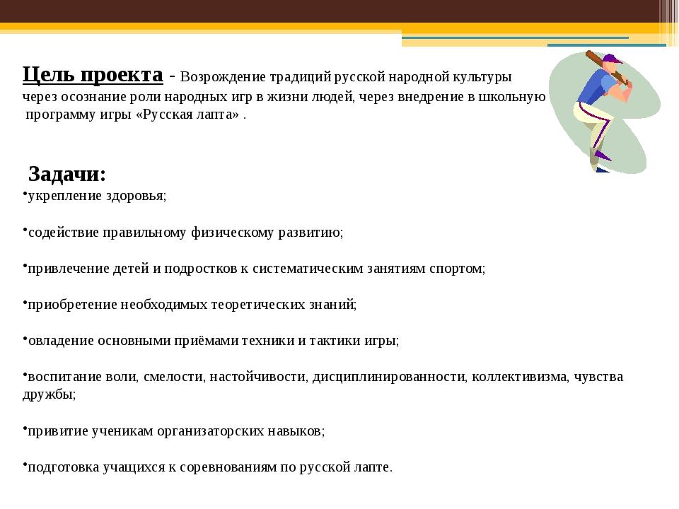 Цель проекта - Возрождение традиций русской народной культуры через осознание...