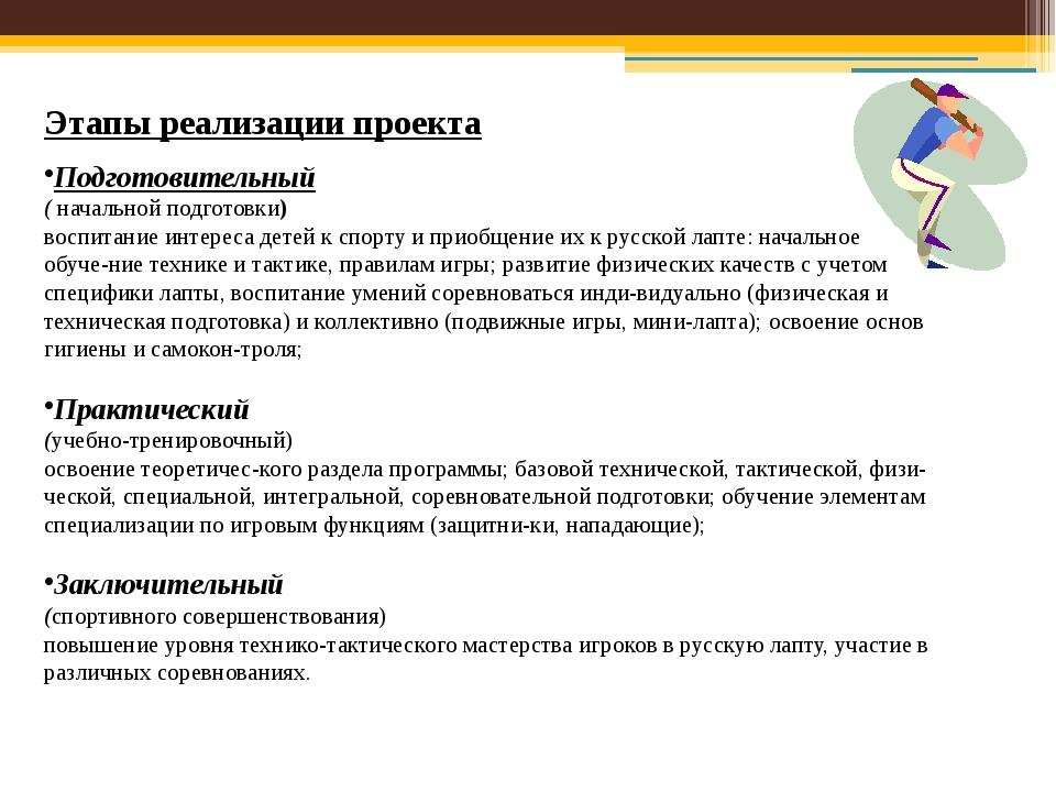 Этапы реализации проекта Подготовительный ( начальной подготовки) воспитание...