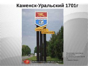 Каменск-Уральский 1701г Презентацию подготовила: Касимова Н.В Воспитатель дет