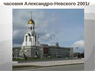 часовня Александро-Невского 2001г