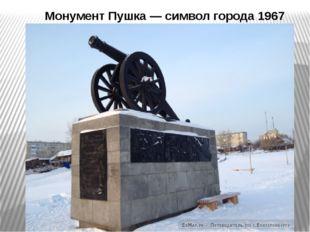 Монумент Пушка — символ города 1967