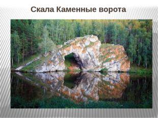 Скала Каменные ворота