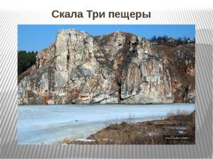 Скала Три пещеры