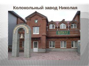 Колокольный завод Николая Пяткова