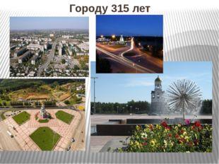 Городу 315 лет