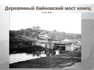 Деревянный байновский мост конец 1940г