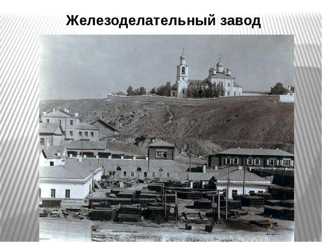 Железоделательный завод