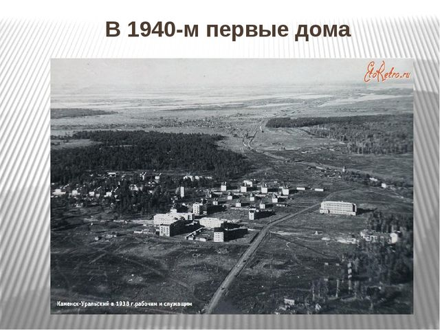 В 1940-м первые дома