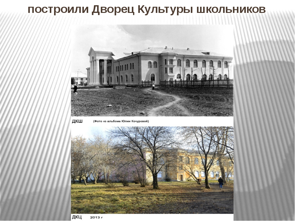построили Дворец Культуры школьников