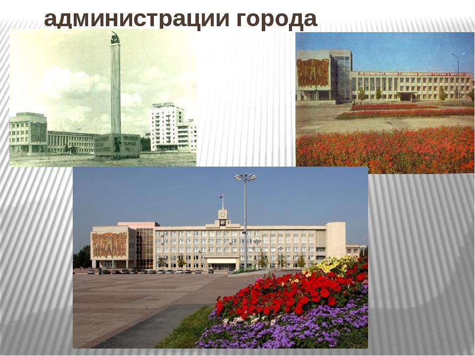 администрации города