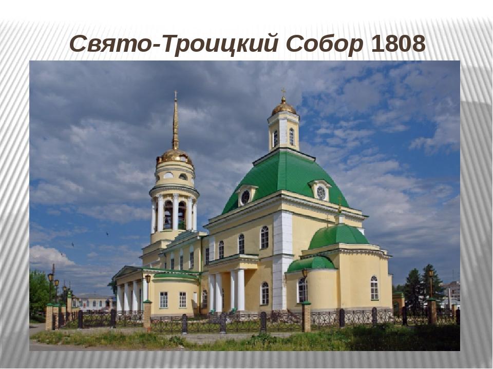 Свято-Троицкий Собор 1808