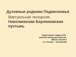 Духовные родники Подмосковья Виртуальная экскурсия. Николаевская Берлюковская