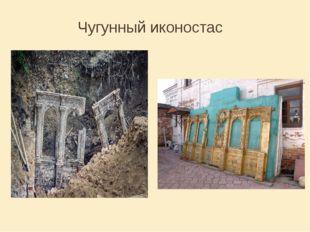 Чугунный иконостас Чугунный иконостас