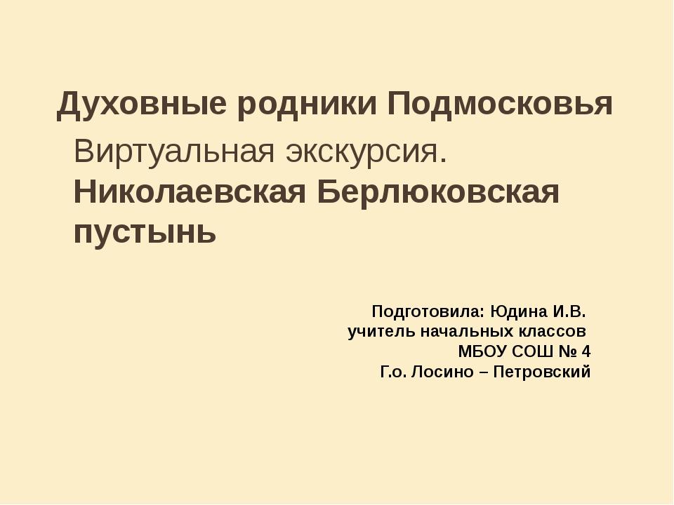 Духовные родники Подмосковья Виртуальная экскурсия. Николаевская Берлюковская...