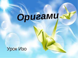 Оригами Урок Изо