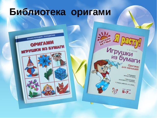 Библиотека оригами