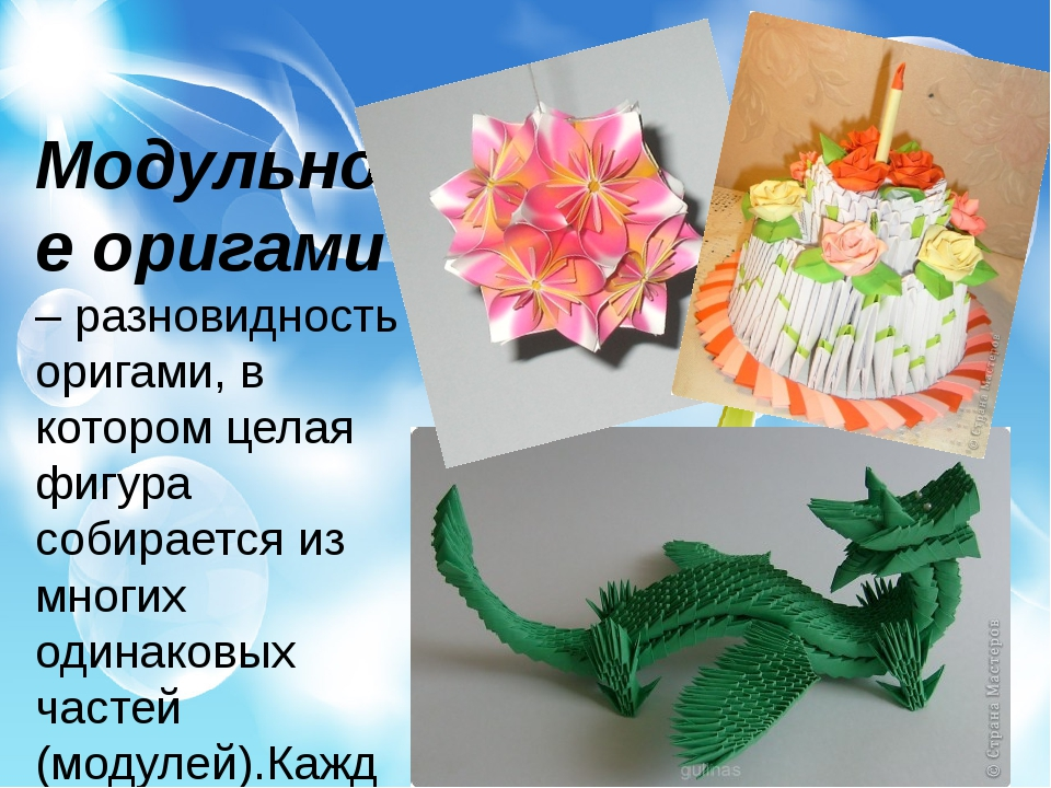 Модульное оригами – разновидность оригами, в котором целая фигура собирается...