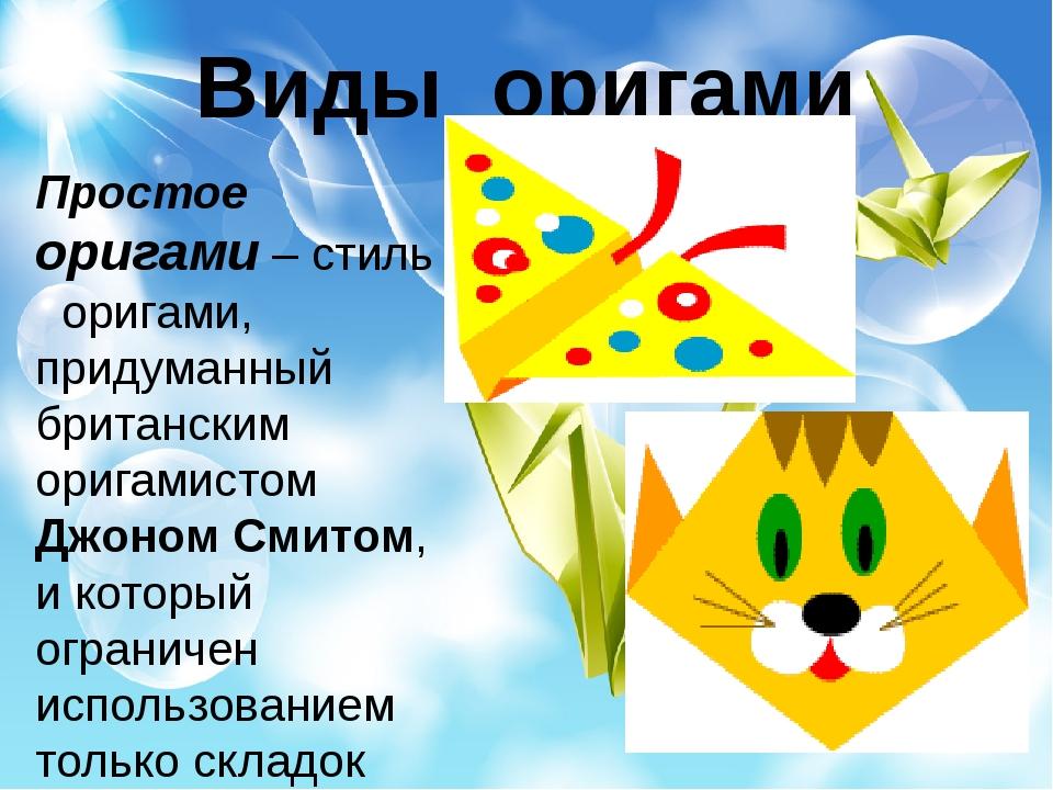 Виды оригами картинки
