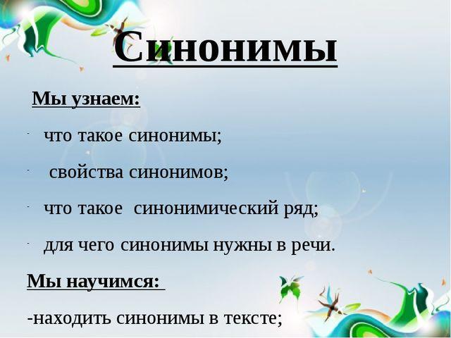 Синонимы Мы узнаем: что такое синонимы; свойства синонимов; что такое синоним...