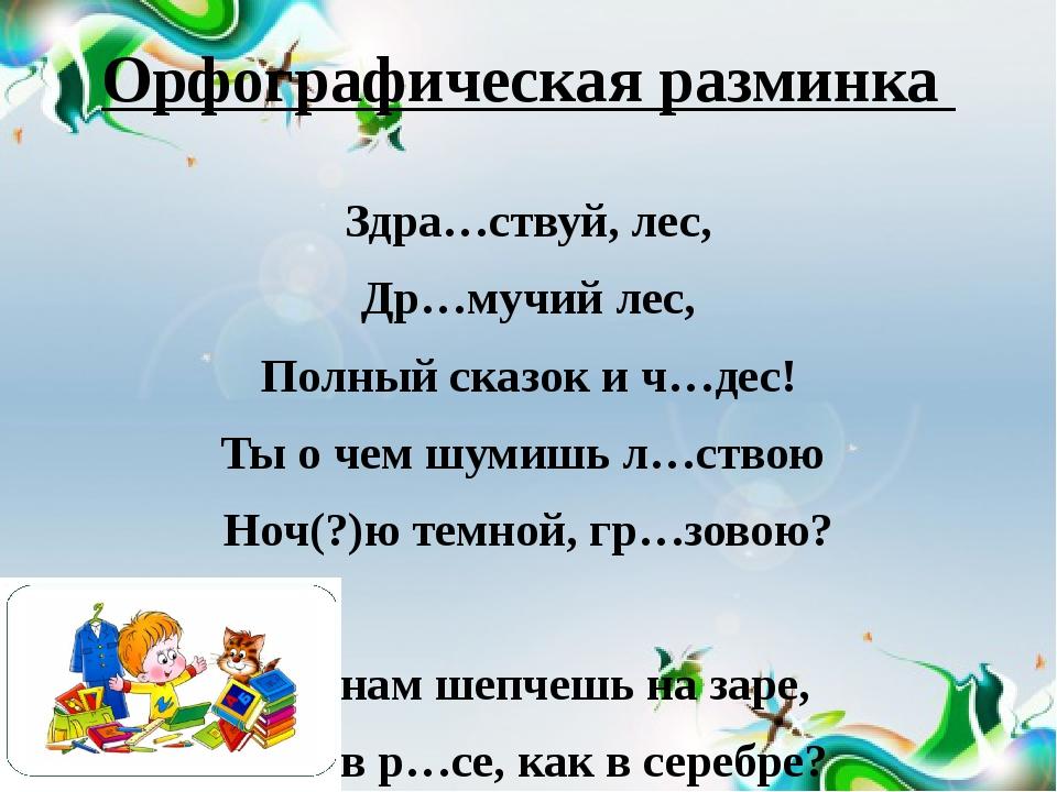 Орфографическая разминка Здра…ствуй, лес, Др…мучий лес, Полный сказок и ч…дес...