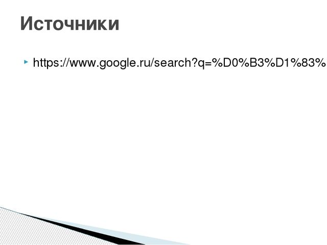 https://www.google.ru/search?q=%D0%B3%D1%83%D0%B3%D0%BB+%D0%BA%D0%B0%D1%80%D1...